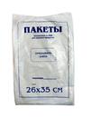 26*35 (7мкм) ПНД 1/500*15 пак.фас Ижевск РУ