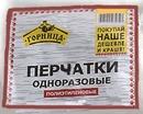 """Перчатки однораз """"М"""" 40гр 100шт в уп. 1*100 Элпак"""