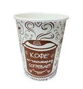 Стакан бумажный 250мл без крыш чай/кофе 1/25*500