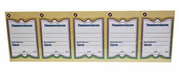 Бабочка 5 ценник карт. 1/250*20