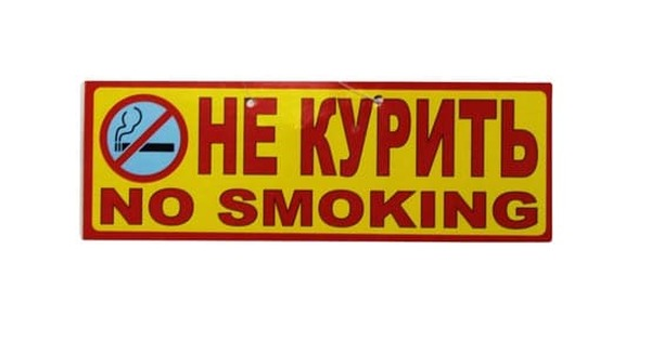 """Таб. """"Не курить"""" 1/2"""